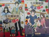 【書寶二手書T3/漫畫書_KBR】今天開始當爸爸媽媽_1&2集合售