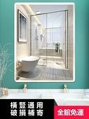 浴室鏡 貼牆自黏掛牆化妝衛生間免打孔衛浴洗手間廁所壁掛洗漱台【優惠兩天】
