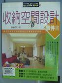 【書寶二手書T7/設計_PPY】收納空間設計事件書_游淑慧_2003年