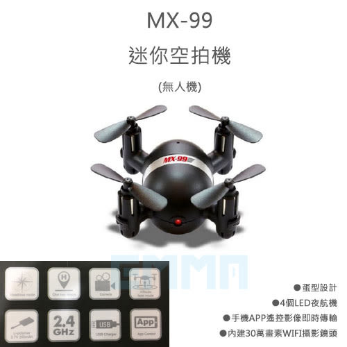 超低下殺 MX-99 迷你空拍機 無人機 手機APP遙控 360度翻滾 30萬畫素WIFI攝影鏡頭 蛋形設計