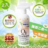 【南紡購物中心】【藻土屋】SGS QI天然芳香防蟑螂螞蟻噴劑(500ml*2)