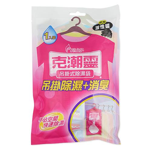 克潮靈 吊掛式除濕袋(活性碳) 1入【BG Shop】