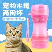 貓咪外出水壺摺疊貓碗兩用水糧杯寵物隨行杯便攜式戶外喂食喂水器  極有家
