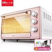 雙十二返場促銷220V大功率1600w多功能電烤箱家用烘焙迷你全自動30升大容量