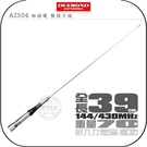 《飛翔無線3C》DIAMOND AZ504 無線電 雙頻天線│公司貨│39cm 日本進口 對講機收發│AZ-504