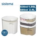 sistema 紐西蘭進口烘焙系列保鮮盒四件組(630ml+685ml+1.56L+2.4L)