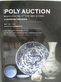 【書寶二手書T7/收藏_YCG】POLY保利_瓷器玉器工藝品_2016/4/28