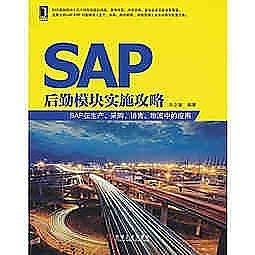 簡體書-十日到貨 R3Y【SAP後勤模組實施攻略——SAP在生產、採購、銷售、物流中的應用】 978