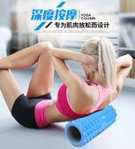 瑜伽柱肌肉放鬆泡沫滾軸健身狼牙按摩軸泡沫瑯琊棒初學者