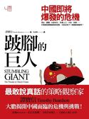 (二手書)跛腳的巨人:中國即將爆發的危機