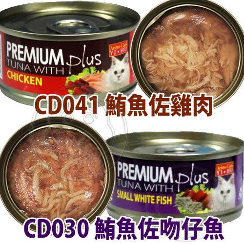 【zoo寵物商城】Premim Plus》優加優選貓罐頭-80g