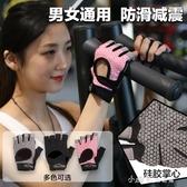 凱瑞健身手套男女薄款運動裝備器械訓練單杠鍛煉防滑半指護腕手套 【快速出貨】