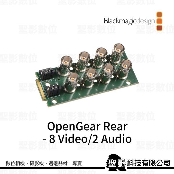 【聖影數位】Blackmagic Design OpenGear Rear - 8 Video/2 Audio《公司貨》