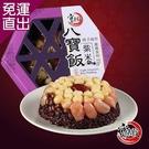 寶來發 紫米八寶飯2件組 (600g/件)【免運直出】