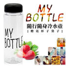 Qmishop 韓國 日本 My bottle 隨行杯 水壺 冷水壺 贈加厚帆布杯袋 【QJ014】