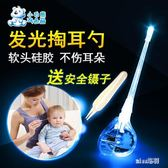 LED發光硅膠軟頭帶燈寶寶掏耳勺 YX2934『miss洛羽』