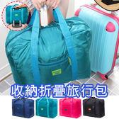 韓版 收納摺疊旅行包 防潑水 收納包 收納袋 登機包 拉桿包 購物包 批貨專用 行李【歐妮小舖】