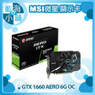 MSI 微星 GeForce GTX1660 AERO 6G OC 顯示卡