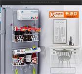 側邊冰箱置物架掛架壁掛式側壁側收納創意旁邊的掛件多功能掛廚房 艾美時尚衣櫥 YYS