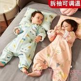紗布睡袋嬰兒薄款分腿寶寶睡袋兒童防踢被四季通用款【聚可愛】
