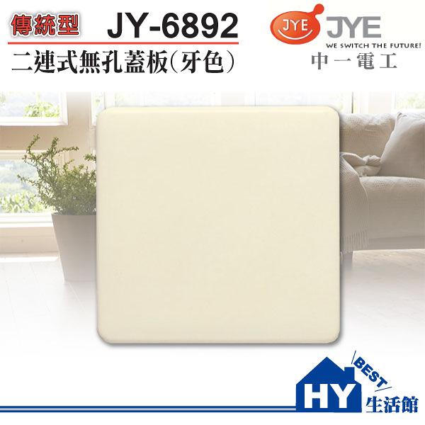 《HY生活館》中一電工 二連式 無孔蓋板 牙色 JY-6892