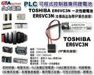 ✚久大電池❚ 日本 TOSHIBA 東芝 ER6VC3N 帶接頭 ER6VC3 ER6VC3 N3.6V ER6VC3N3.6V ER6VC3N  TO16