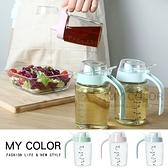 北歐風 玻璃油壺 油瓶 玻璃調味瓶 掀蓋 醬油瓶 自動回油 醋壺 調味料 300ML【T007】MY COLOR