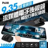 飛樂 Philo JP800 全螢幕觸控電子後視鏡