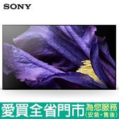 SONY65型MASTERSeries4K高畫質數位OLED電視KD-65A9F含配送到府+標準安裝【愛買】