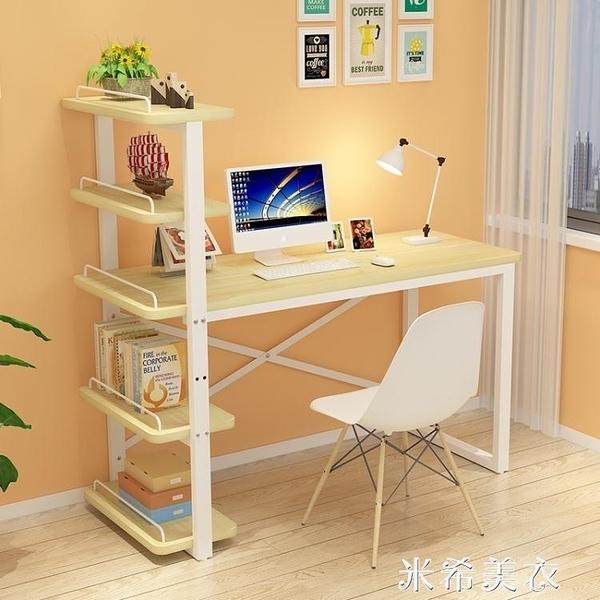 台式家用兒童小書桌書架組合簡易辦公寫字台簡約學生學習桌ATF 米希美衣