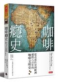 咖啡癮史(全新改版):從衣索匹亞到歐洲,橫跨八百年的咖啡文明史