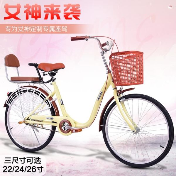自行車成人車自行車成人女式學生車普通代步自行車淑女男女通勤車WD 溫暖享家