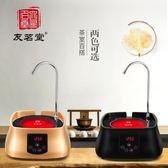 友茗堂電陶爐茶爐自動上水煮茶器靜音鐵壺銀壺銅陶壺電磁爐燒水爐  魔法鞋櫃  igo