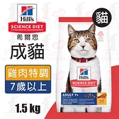 PRO毛孩王 Hills 希爾思 成貓 7歲以上 雞肉特調飼料 1.5KG 貓飼料 成貓