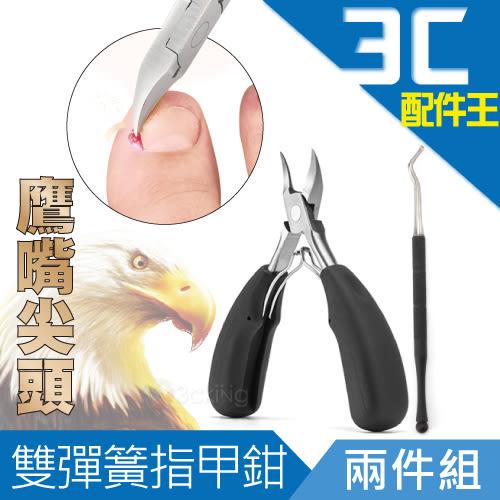 lestar 升級版不鏽鋼雙彈簧鷹嘴指甲鉗+剃甲器組 兩件組 腳趾/指甲 嵌甲 凍甲 甲溝炎 指甲刀