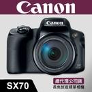 【現貨】SX70 公司貨 CANON P...