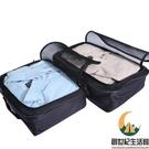 旅游用品便攜行李箱收納包旅行衣服收納袋套裝整理包防水【創世紀生活館】