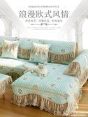 沙發墊歐式坐墊秋四季通用布藝巾沙發套全包萬能套罩全蓋防滑定做 深藏blue