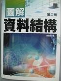 【書寶二手書T3/大學資訊_YEF】圖解資料結構(第二版)_胡昭民