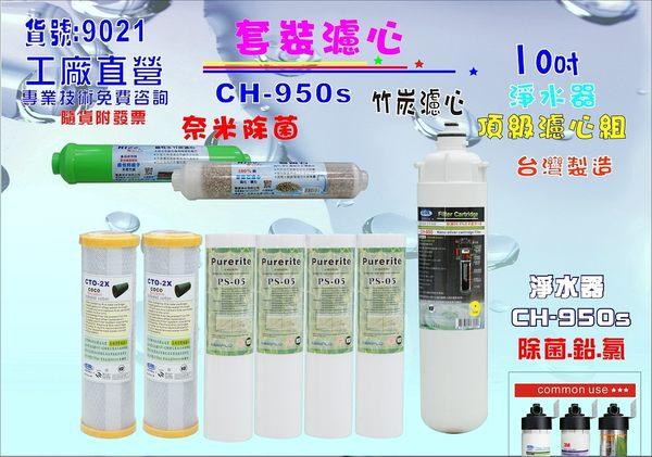年份頂級套裝組CH-950S奈米除菌淨水器10英吋濾心.軟水器.純水機.濾水器(貨號:9021)【巡航淨水】