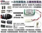 【久大電池】 SIEMENS 西門子 840D 575332TA 575332 6FC5247-0AA18-0AA00