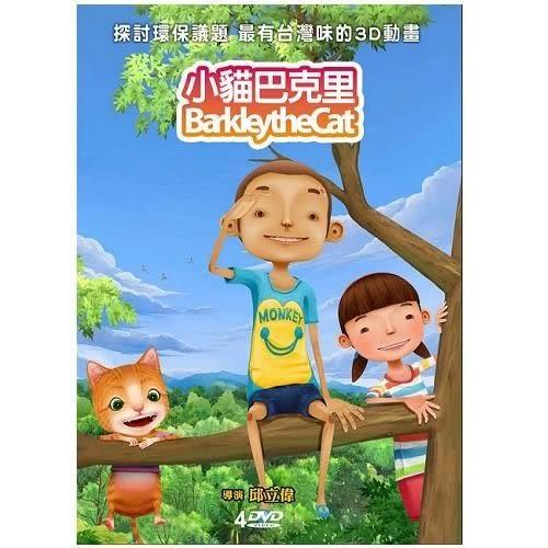 小貓巴克里 DVD (購潮8)