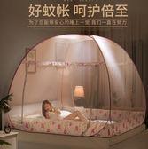 蒙古包蚊帳免安裝1.5m床1.8米家用拉鏈有底雙門單人 DN8271【Pink中大尺碼】TW