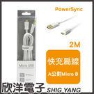 群加Powersync USB2-GFMIB29 USB2.0 MicroB-2M(扁線) 白