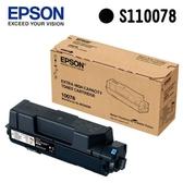 EPSON 原廠超高容量碳粉匣 S110078