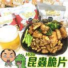 泰國HiSo昆蟲脆片15g 整人專用 愚人節 富蛋白質營養[TH17920]千御國際