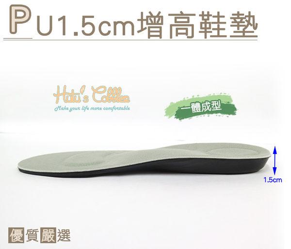 增高墊.PU.1.5cm增高鞋墊.支撐足弓.內增高.全墊.2款 男/女【鞋鞋俱樂部】【906-B23】