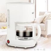 220V 全自動咖啡機家用 煮咖啡壺 可泡茶機 保溫 防滴漏【米娜小鋪】