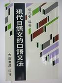 【書寶二手書T8/語言學習_AQL】現代日語文的口語文法_原價400_蔡茂豐