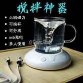 攪拌杯USB充電 自動攪拌杯 電磁力分離早餐玻璃牛奶豆漿杯沖飲咖啡  color shop